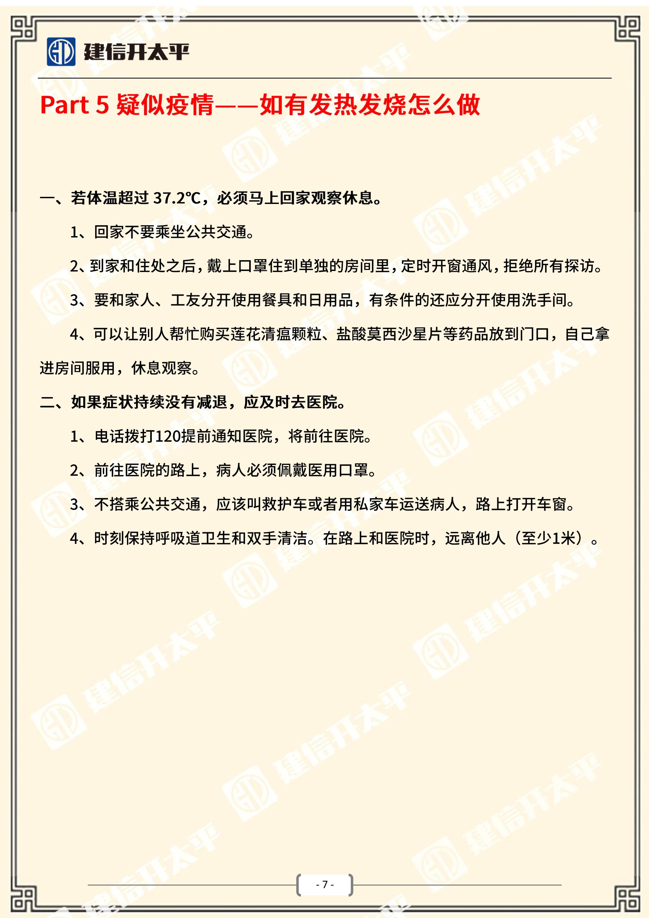 建信开太平建筑工人新冠病毒疫情防护手册2.5pm2.0 0208V2-7.jpg