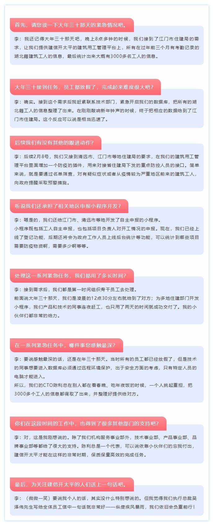 抗疫有我 _ 专访建信开太平机构服务事业部总经理李柏蓉女士_看图王.png