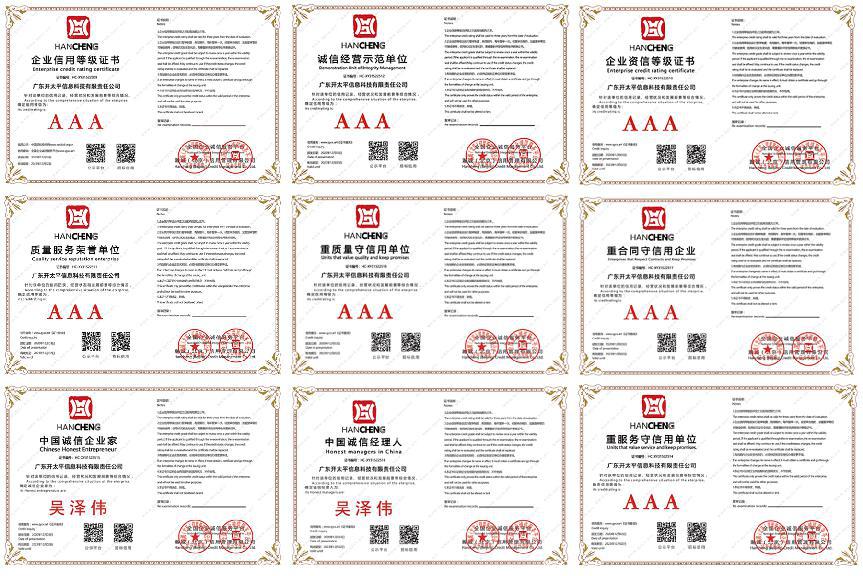 3A企业认证-压缩图.png